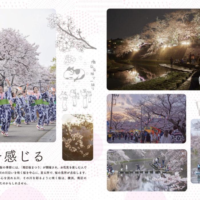 横浜市南区イメージフォトブック3