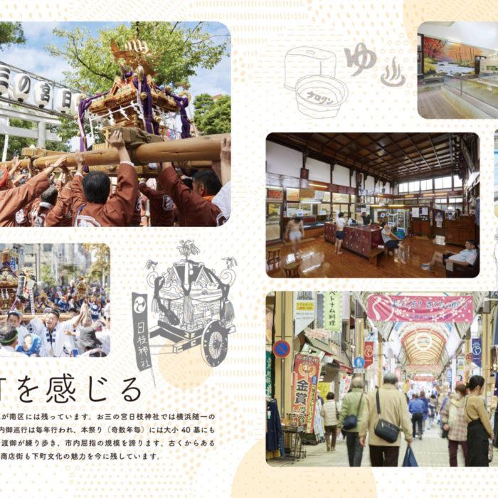 横浜市南区イメージフォトブック5
