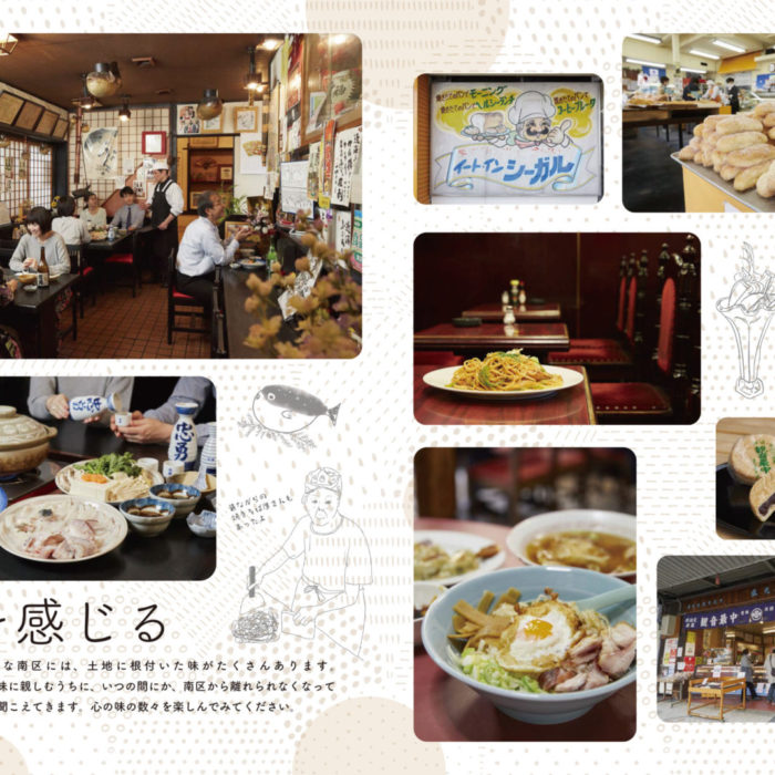 横浜市南区イメージフォトブック6